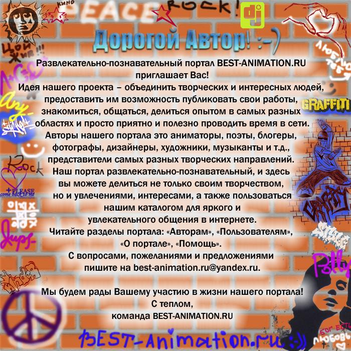 приглашение автора на портал best-animation.ru