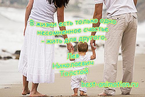 Афоризм о счастье в жизни, жить для другого
