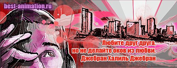 Картинка с афоризмом Любите друг друга Д.Х.Джебран