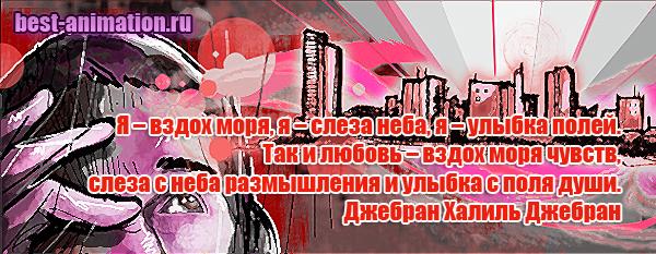 Картинка с афоризмом Я вздох моря Д.Х.Джебран