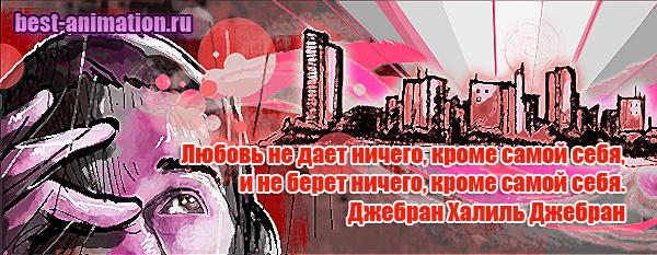 Картинка с афоризмом Любовь не дает ничего, кроме самой себя... Джебран Халиль Джебран
