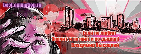 Картинка с афоризмом Если не любил... Владимир Высоцкий
