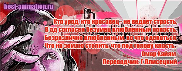 Картинка с афоризмом Кто урод, кто красавец - не ведает страсть... Омар Хайям