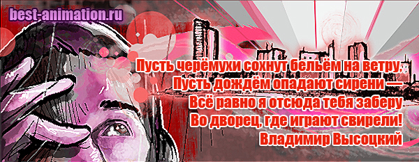 Пусть черёмухи сохнут бельём на ветру... Владимир Высоцкий