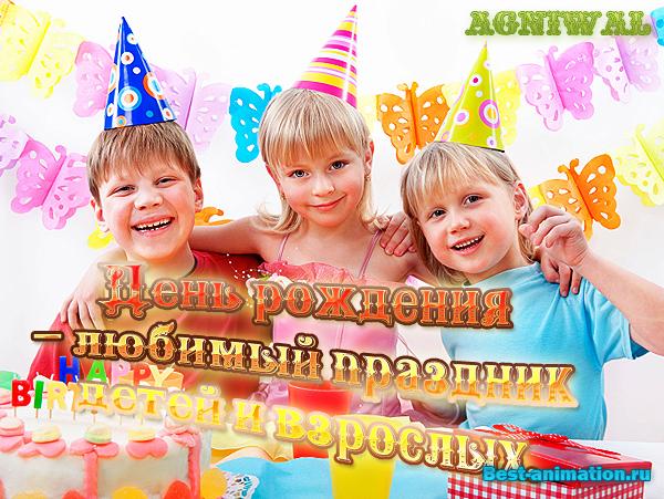 День рождения – любимый праздник детей и взрослых