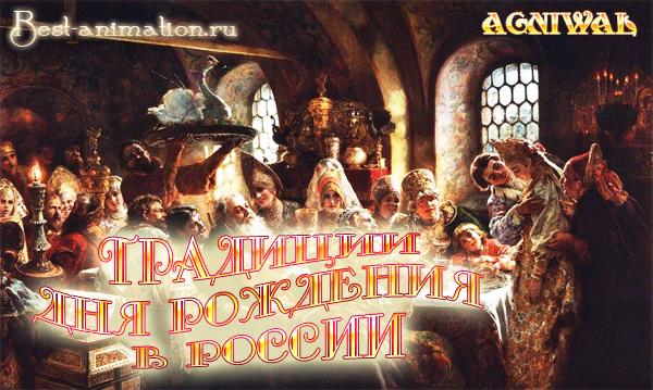 Традиции Дня Рождения в России