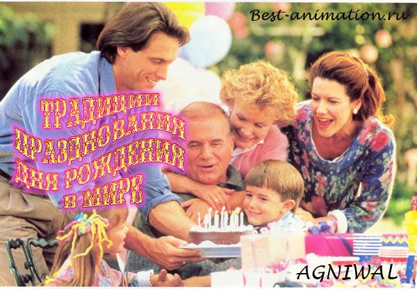 Традиции празднования Дня Рождения в мире