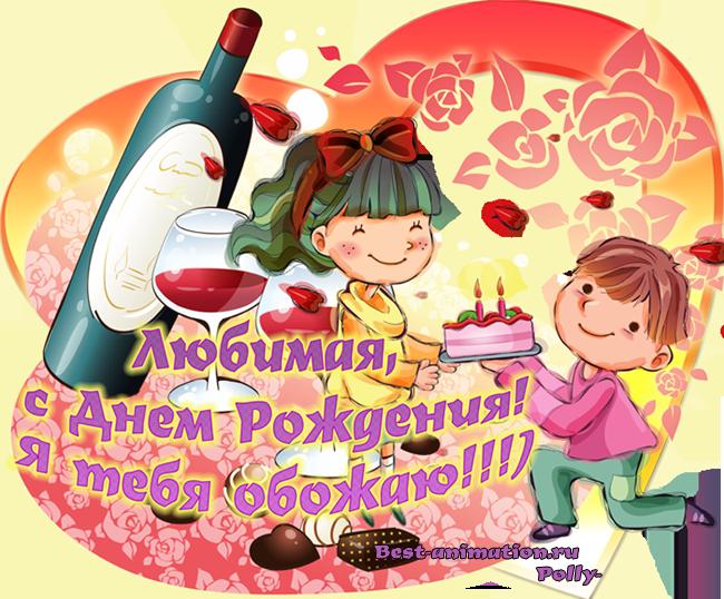 Открытка на День Рождения Любимой девушке Романтика