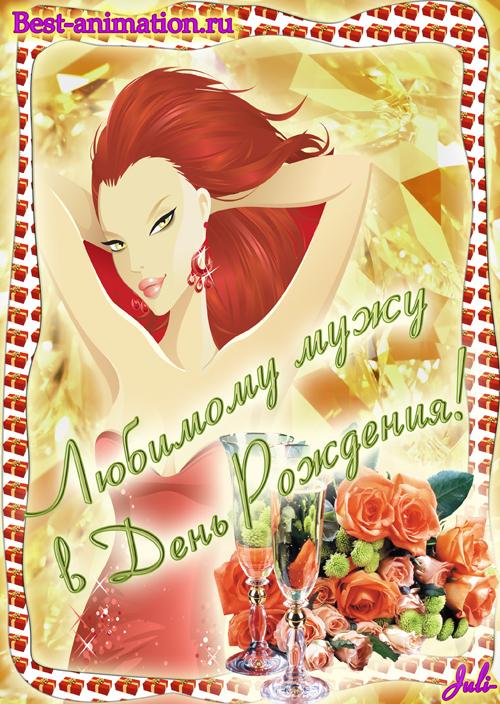 Открытка на День Рождения Любимому Романтика