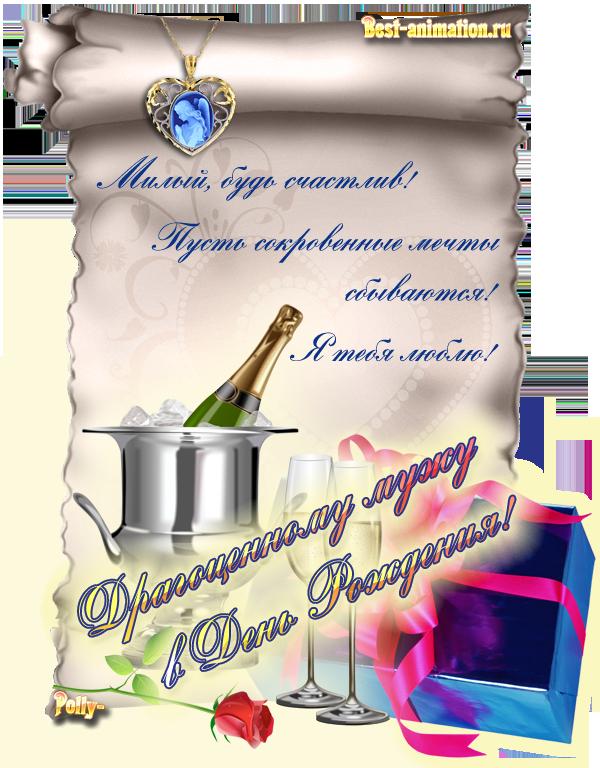 Открытка на День Рождения Любимому Подарок