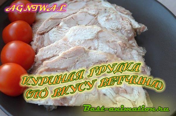 Куриная грудка (по вкусу ветчина)