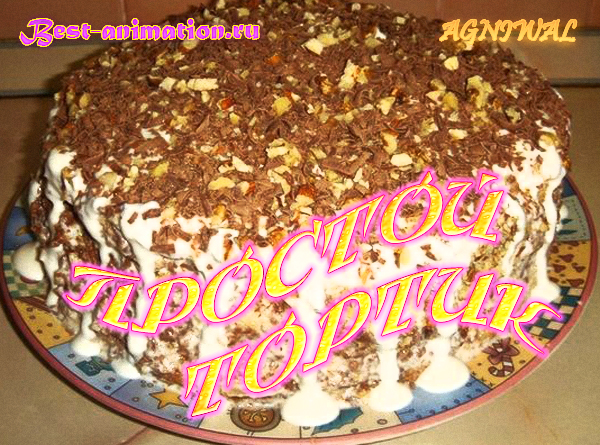 Торт на День Рождения Простой тортик