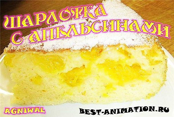 """Пирог на День Рождения """"Шарлотка с апельсинами"""""""