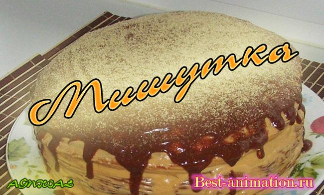 Торт Мишутка на День Рождения