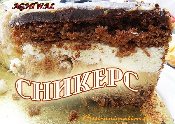 Торт Сникерс на День Рождения