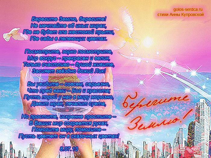 Берегите Землю, стихи Анны Купровской