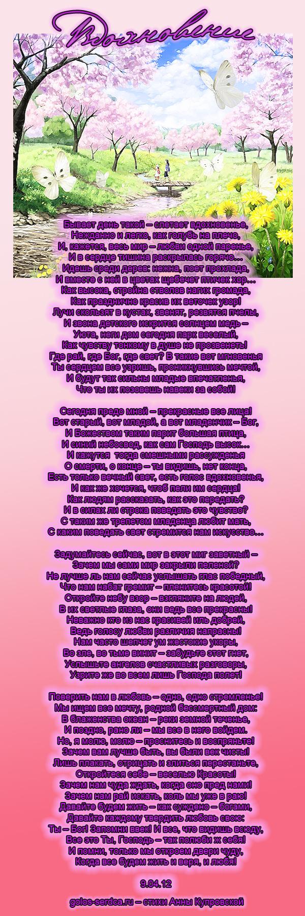 Вдохновение - стихи о жизни Анны Купровской