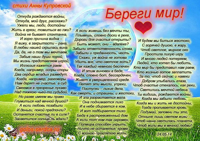 Береги мир стихи Анны Купровской