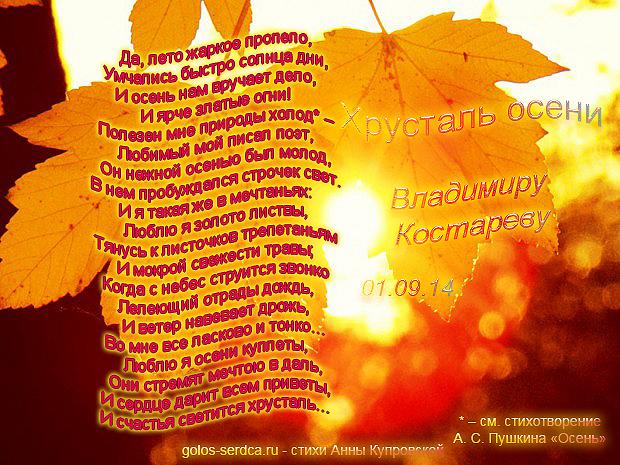 Хрусталь осени (Да, лето жаркое пропело...), Анна Купровская