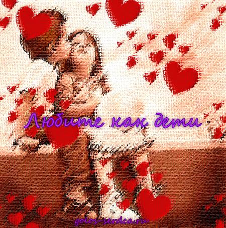 Картинка Мечта, любовь, свобода - Любите, как дети, Any
