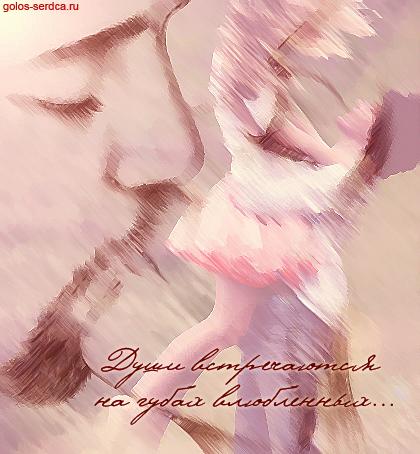 Картинка - Мечта, любовь, свобода - Влюбленные, Any