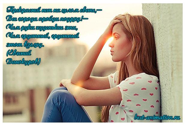 Картинка со стихами Любимой Прекрасная девушка