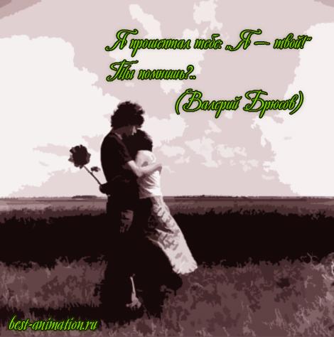Картинка со стихами Любимой Влюбленные