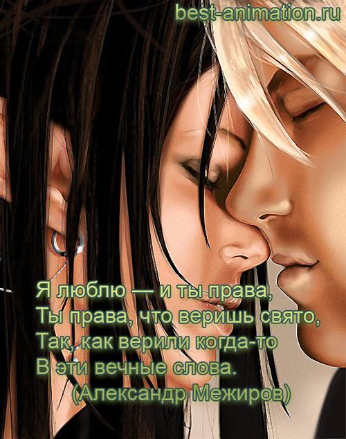 Картинка со стихами Любимой Я люблю