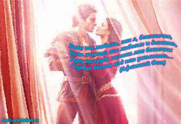 Картинки со стихами Любимым Романтическое свидание