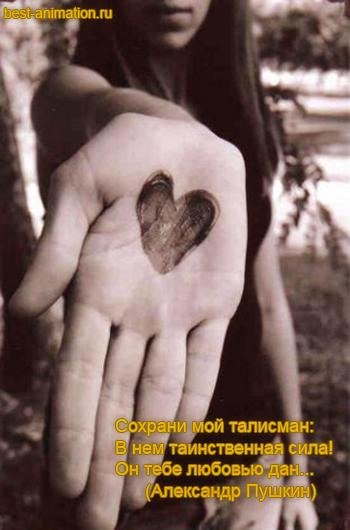 Картинка со стихами Любимым Талисман