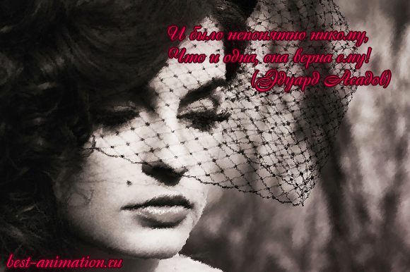 Картинка со стихами Любимому Девушка