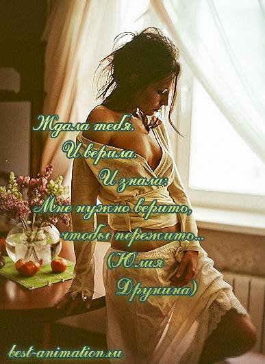 Картинка со стихами Любимому Ждала тебя