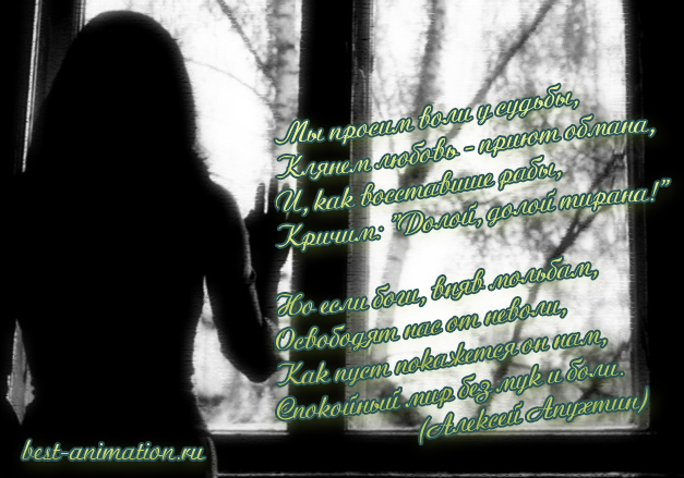 Картинки со стихами о Любви Девушка