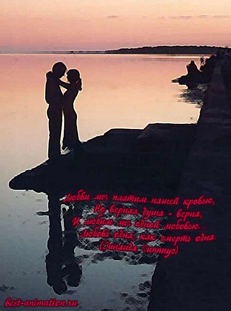 Картинки со стихами о Любви Море