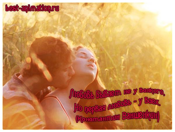Картинки со стихами о Любви Влюбленные