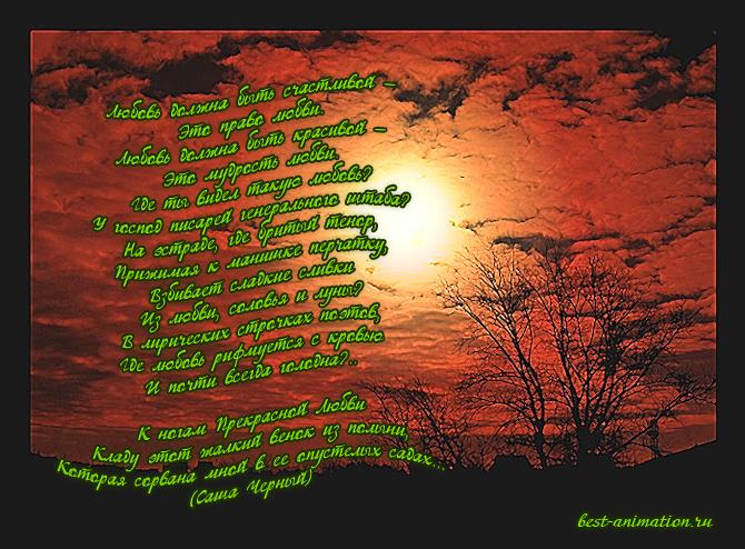Картинки со стихами о Любви Закат
