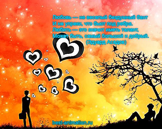 Картинки со стихами о Любви Талант