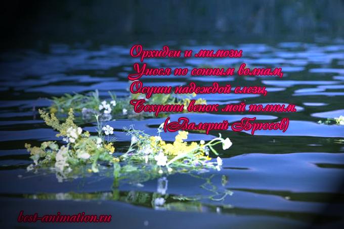 Картинки со стихами о Любви Венок