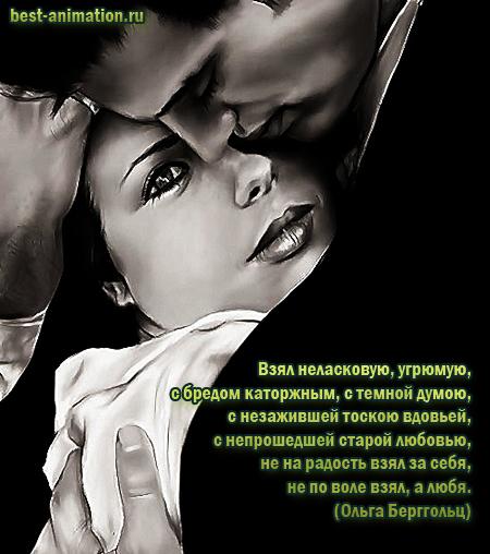Картинки со стихами о Любви Неласковая