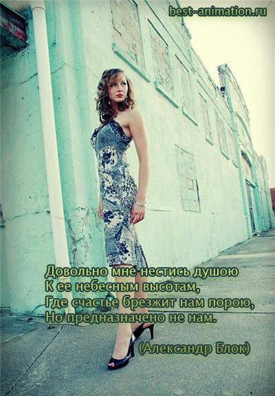 Картинки со стихами о Несчастной любви Девушка