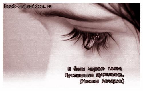 Картинки со стихами о Несчастной любви Глаза