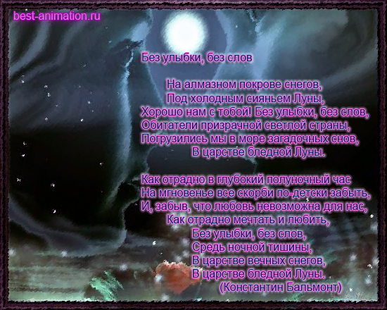 Картинки со стихами о Несчастной любви Ночь
