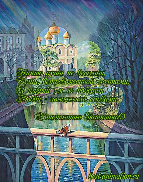 Картинки со стихами о Несчастной любви Влюбленные