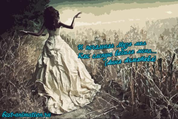 Картинки со стихами о Несчастной любви Мечта