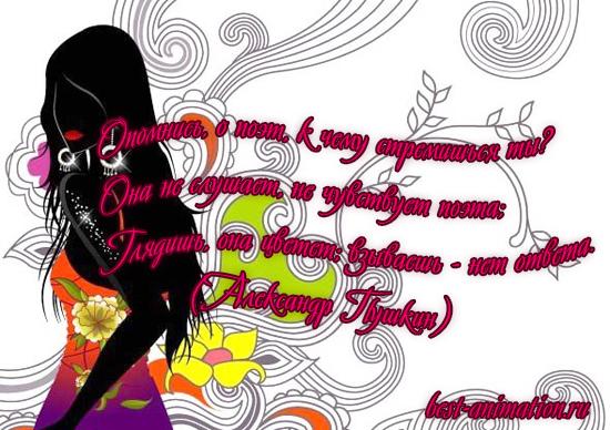 Картинки со стихами о Несчастной любви Красавица