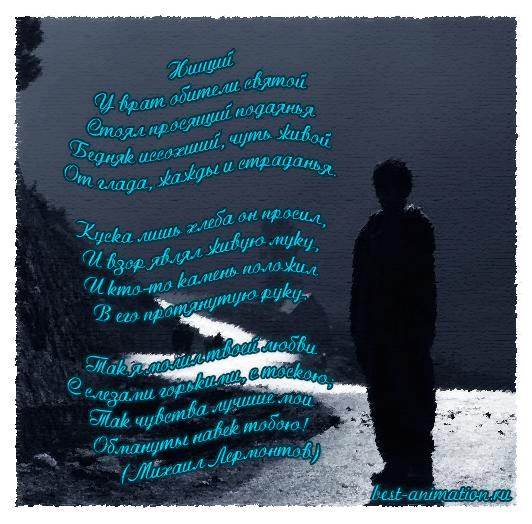 Картинки со стихами о Несчастной любви Нищий
