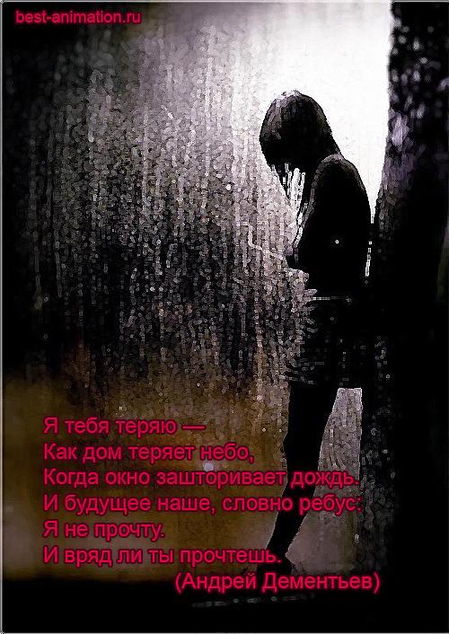 Картинки со стихами о Несчастной любви Дождь