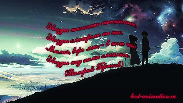 Картинки со стихами о Несчастной любви Звезды