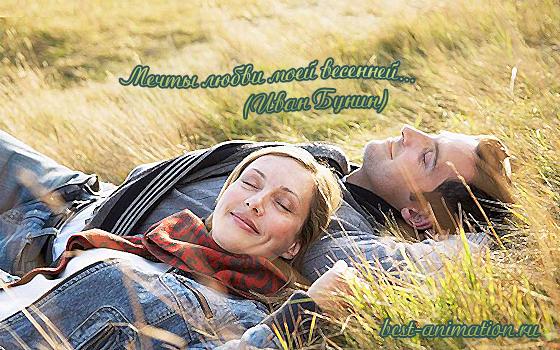 Картинки со стихами о Счастливой любви Влюбленные