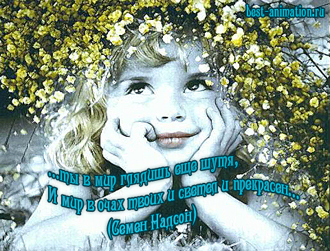 Картинки со стихами о Счастливой любви Девочка